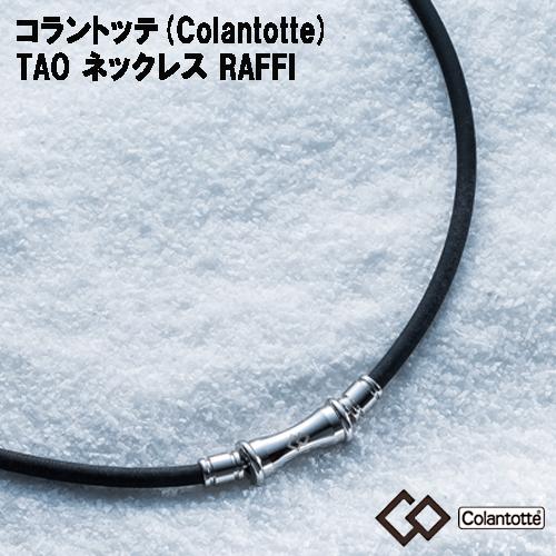 コラントッテ ネックレス TAO ラフィ RAFFI 磁気ネックレス Colantotte 正規品