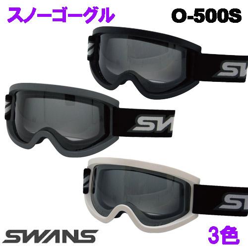 ワイド設計で視界良好 UVカット 紫外線カットレンズ スキーゴーグル スノボーゴーグルお手軽価格 O-500S 大人用 ワイド設計 マーケティング 新作続 スノーゴーグル 値下げしました