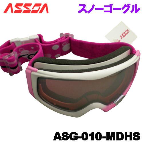 値下げしました 球面ミラーダブルレンズ くもり止め 激安価格と即納で通信販売 UVカットレンズ2枚の高機能レンズの空気層は効果的にくもりを制御しますヘルメット対応モデル スキーゴーグル レディース ミラーダブルレンズ スノーボードゴーグル ASG-010MDH 大人用 高価値 スノーゴーグル