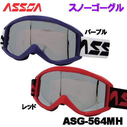 UVカット くもり止めミラーレンズスキーゴーグル スノボゴーグル おトク スノーボードゴーグル 値下げしました スノーゴーグル スキーゴーグル 買い取り asg-564mh 大人用 くもり止めゴーグル