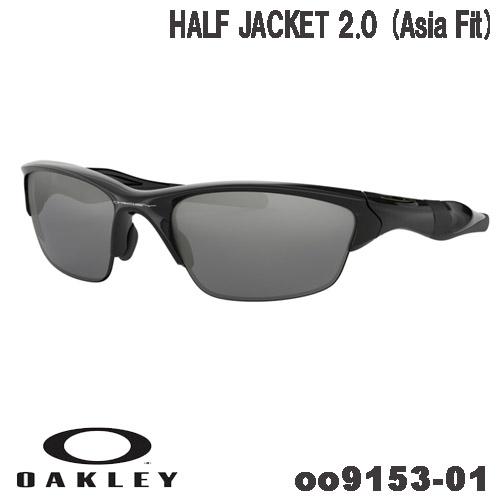 オークリー サングラス ハーフジャケット アジアフィット OAKLEY HalfJacket® 2.0 スポーツ oo9153-01 正規販売特約店