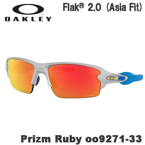 オークリー サングラス FLAK 2.0 prizm Ruby アジアフィット スポーツ OAKLEY oo9271-33 正規販売特約店
