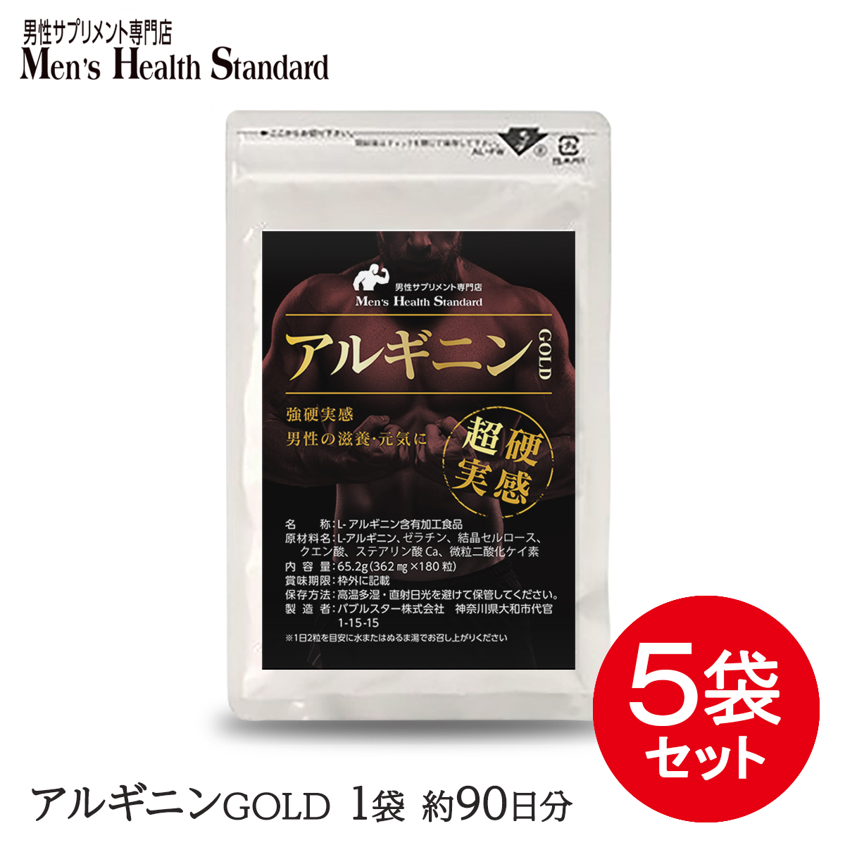 To the supplement which it is easy to take with citric acid neutralizing  arginine supplement arginine GOLD (for approximately 15 months) man energy