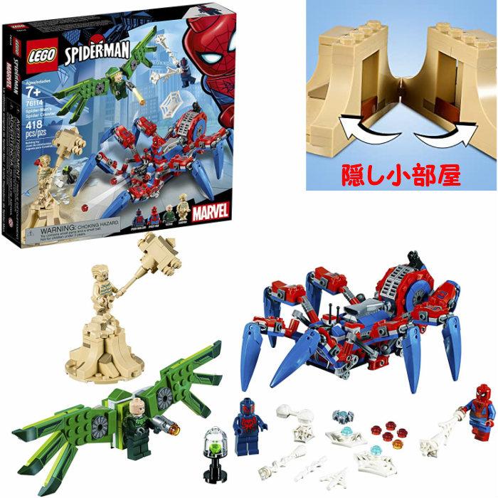レゴ マーベル スパイダーマンのスパイダー・クローラー 76114 LEGO Marvel Spider-Mans Spider Crawler 並行輸入品 【レゴブロック アベンジャーズ スーパーヒーローズ バルチャー サンドマン スパイダーマン2099 鑑賞 コレクション プレゼント 誕生日 贈り物 ご褒美】
