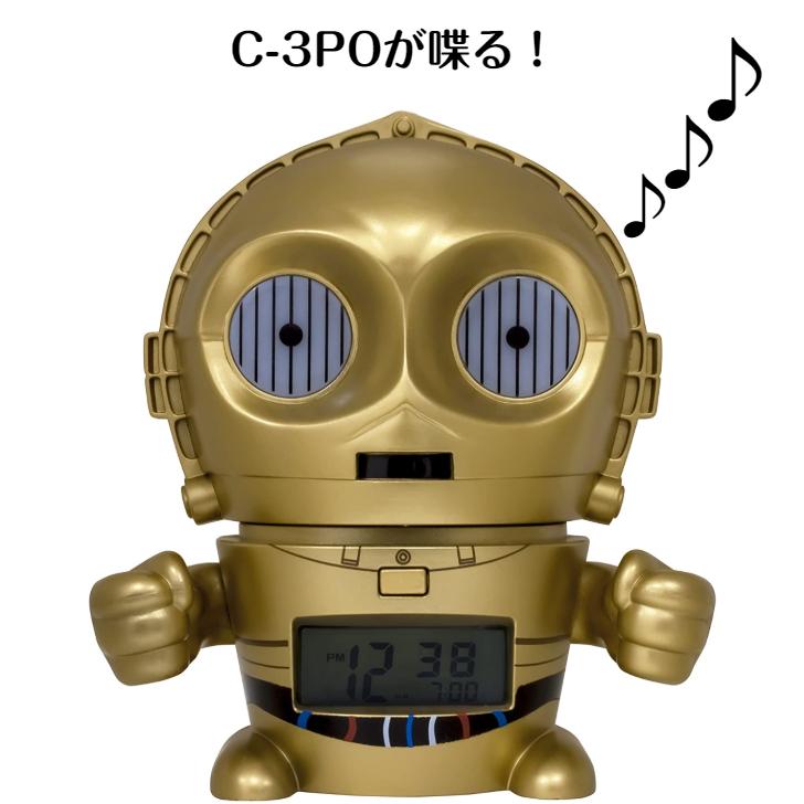あのC-3POが 目覚まし時計 スターウォーズ C-3PO ライトアップアラーム BulbBotz バルブボッツ 2021418 並行輸入品 star オリジナル wars キャラクター グッズ 誕生日 お子様 春の新作続々 映画 アラーム プレゼント お祝い 当店オススメ スヌーズ ドロイド