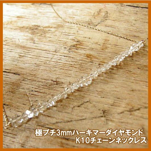 小赫基默钻石 K10YG 链项链 10 K 10 金的高波动特性