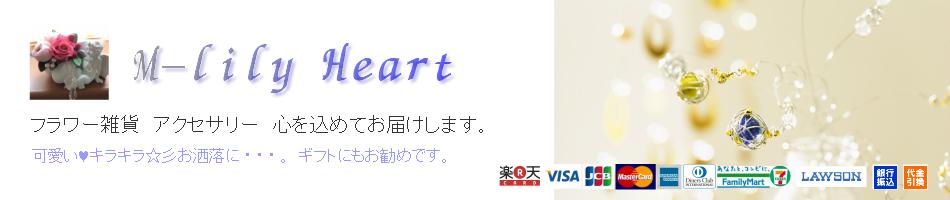 M-lily Heart:フラワーギフトショップ