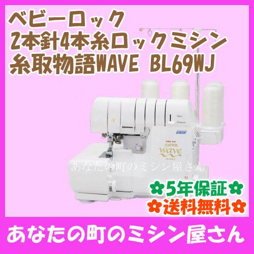 Baby (baby lock) yarn of tale wave BL69WJ + attachment set + トリムビン + lock yarn 4 books