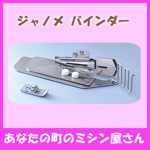 ジャノメ カバーステッチミシン用(トルネイオ用)四つ折りバインダー 仕上がり幅8ミリ・12ミリ ※メーカー取り寄せ※