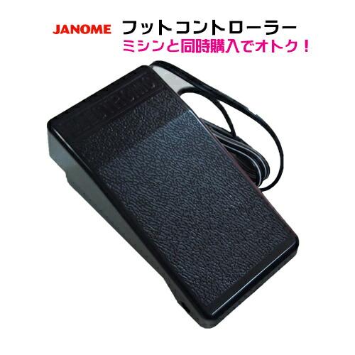 ジャノメ フットコントローラー 対象 E-003 JP510 RS808 ※ミシン本体と同時購入用 マーケティング 同梱専用 定番キャンバス ミシン本体と同時購入のみ注文可能な商品です