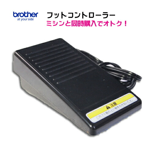 ブラザーフットコントローラー対象HS201 LS500 LS700 優先配送 LS701 ※ミシン本体と同時購入用 FM1100 FE1000 格安SALEスタート 同梱専用