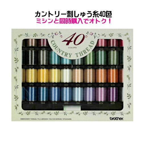 ★ブラザー刺繍糸 カントリー40色セット 対象FE1000,FM1100,ソレイユ120E(※ミシン本体と同時購入用/同梱専用)