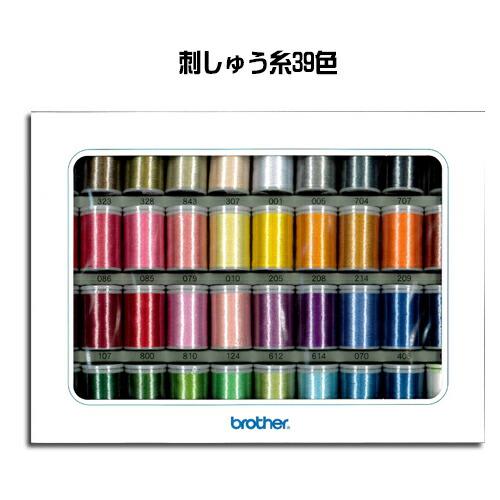 ブラザーミシン 刺しゅう糸 ウルトラポス39色セット ETS39 [刺繍糸]