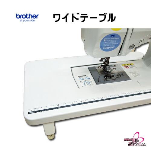 ブラザーミシン タイムセール ワイドテーブル WT4 PS202 ※メーカー取り寄せ商品※ 捧呈 S71SLなど用 PS203