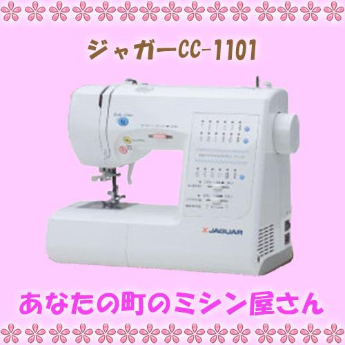 Jaguar sewing CC-1101 + DVD