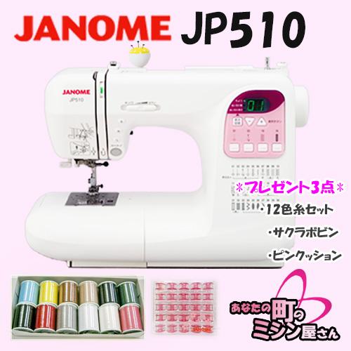 ミシン 本体 初心者 ジャノメ JANOME JP510 JP-510 ジャノメミシン ワイドテーブル付き コンピューター【ラッピング】【5年保証】【送料無料(一部除く)】【