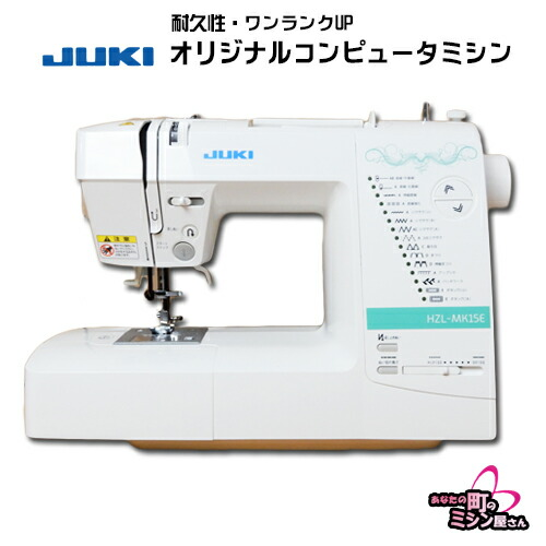 ミシン タイムセール 初心者 ギフト 簡単 ジューキ JUKI HZL-MK15E ジューキミシン 本体 自動糸調子 オリジナル コンピューター 厚地 完全送料無料 ラッピング HZL-K10