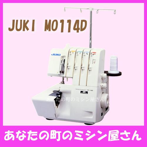JUKI MO-114D (2本針4本糸) ロックミシン 【送料無料(北海道/九州/沖縄/離島を除く)】【到着後レビューを書いて5年保証】[MO114D]【店頭受取対応商品】