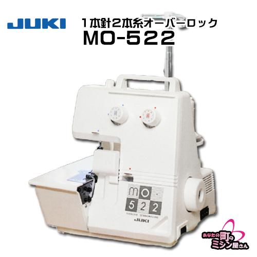 ロックミシン ジューキ JUKI MO522 MO-522 1本針2本糸 ミシン 初心者 ロック【5年保証に延長可】【送料無料】【ラッキーシール対応】