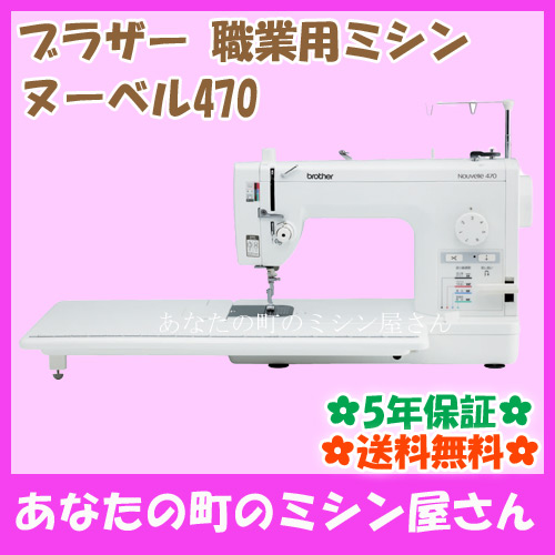 For employment with Brother sewing machine Nouvelle 470