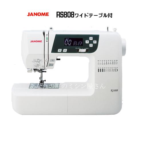 市場 ワイドテーブルプレゼント ミシン 本体 ジャノメ JANOME ラッピング RS808 ファクトリーアウトレット コンピューター 5年保証に延長可 ワイドテーブル付き