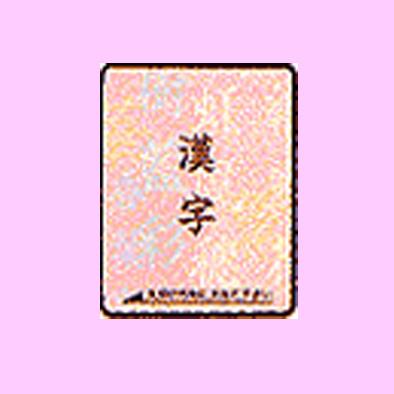 ブラザーミシン 刺しゅうカード「漢字」※メーカー取り寄せ商品※