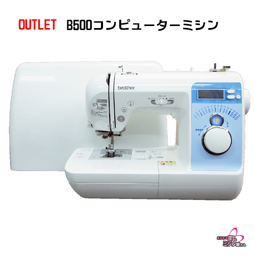 【展示品】ブラザー コンピューターミシン B-500 (B500) [程度:良好][外箱・梱包材ナシ(他の箱・エアパッキン等で代用)] [ハードケース付] CPV03【送料無料】