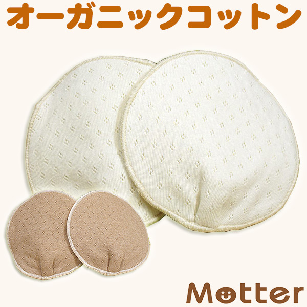 Breast pads (1 set, 2 PCs) organic cotton organic farming cotton 100% breast milk pads