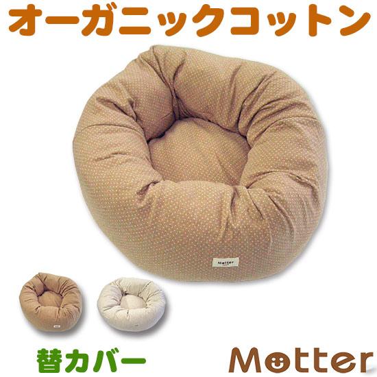 犬 ベッド ドット柄ドーナツタイプ Sサイズ(替カバーのみ) オーガニックコットン 送料無料