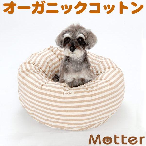 犬 ベッド ボーダードーナツタイプ(ブラウンボーダー) Sサイズ オーガニックコットン