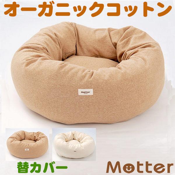 犬 ベッド ウラ毛ドーナツタイプ Lサイズ(替カバーのみ) オーガニックコットン 送料無料