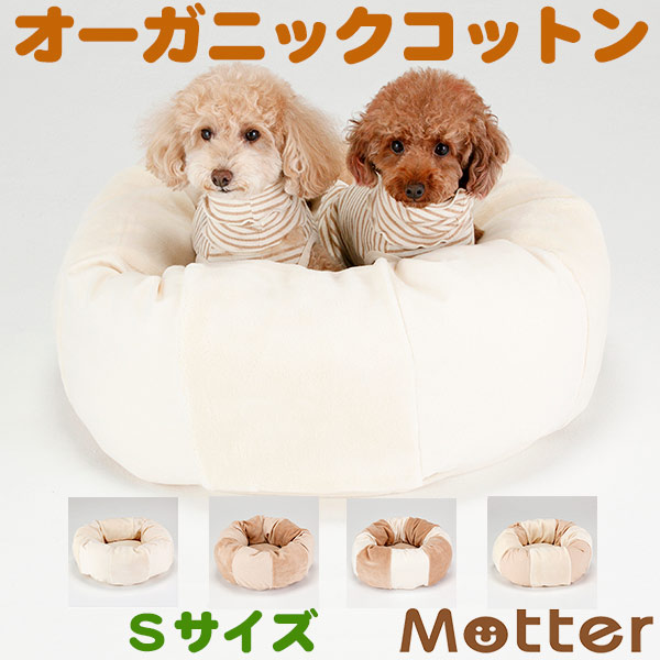 犬 ベッド ボア切替ドーナツタイプ Sサイズ オーガニックコットン organic綿100% ドッグベッド dog bed 送料無料