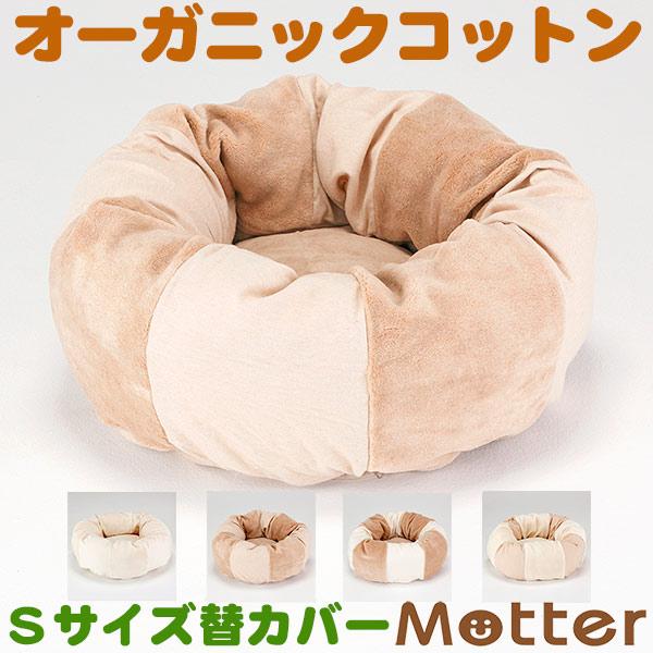 犬 ベッド ボア切替ドーナツタイプ Sサイズ(替カバーのみ) オーガニックコットン 送料無料