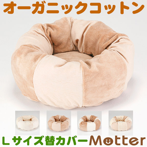 犬 ベッド ボア切替ドーナツタイプ Lサイズ(替カバーのみ) オーガニックコットン 送料無料