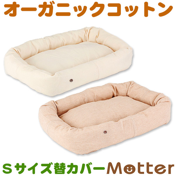 有機的狗床小華夫格方形床 S 大小 (僅封面)