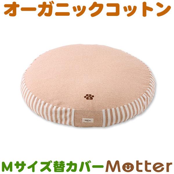 犬 クッション ミニ裏毛足跡刺繍丸型 Mサイズ(替カバーのみ) オーガニックコットン 送料無料