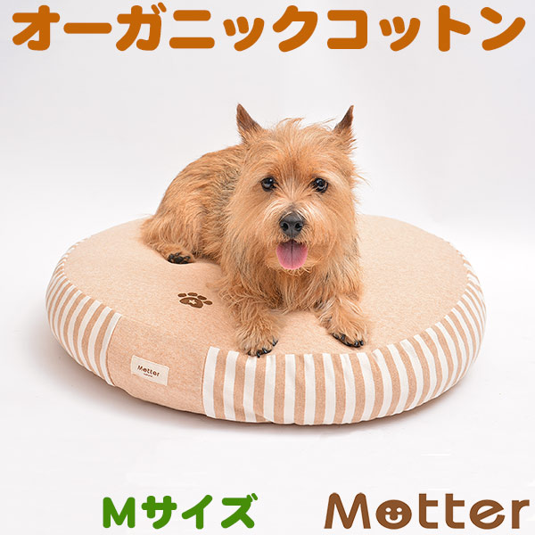犬 クッション ミニ裏毛足跡刺繍丸型 Mサイズ オーガニックコットン organic綿100% ドッグベッド dog cushion bed 送料無料
