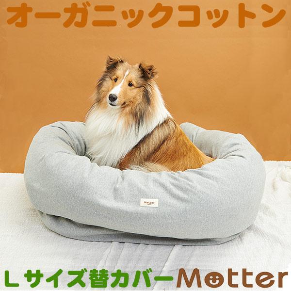 犬用ベッド【ミニ裏毛 ドーナツベッド(杢グレー)・Lサイズ】(替カバーのみ)オーガニックコットンのペットベッド・ドッグベット・Dog bed 送料無料