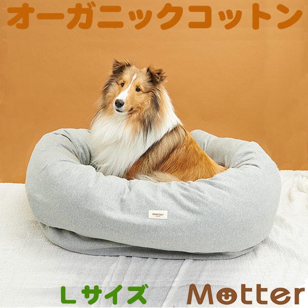 犬用ベッド【ミニ裏毛 ドーナツベッド(杢グレー)・Lサイズ】オーガニックコットンのペットベッド・ドッグベット・Dog bed 送料無料