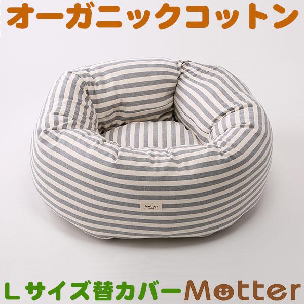 犬用ベッド・オーガニックコットンだから肌触り抜群のペット用ベッド・ドッグベット・Dog bed・寝具 犬用ベッド【天竺ボーダー ドーナツベッド(杢グレーボーダー)・Lサイズ】(替カバーのみ)オーガニックコットンのペットベッド・ドッグベット・Dog bed 送料無料