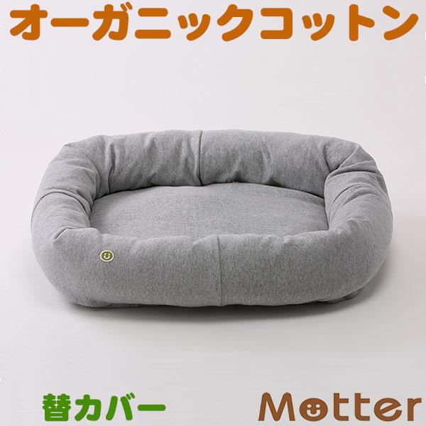 犬用ベッド【ミニ裏毛 スクエアベッド(杢グレー)・Lサイズ】(替カバーのみ)オーガニックコットンのペットベッド・ドッグベット・Dog Square bed 送料無料