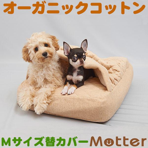 犬用ベッド【キルトスクエアベッティングベッド・Mサイズ】(替カバーのみ)オーガニックコットンのペットベッド・ドッグベット・Dog bed 送料無料