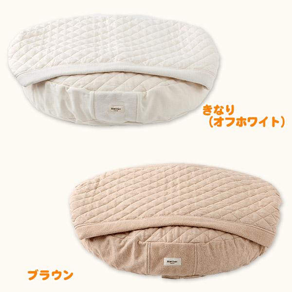 犬用ベッド【キルト丸型ベッティングベッド・Sサイズ】(替カバーのみ)オーガニックコットンのペットベッド・ドッグベット・Dog bed