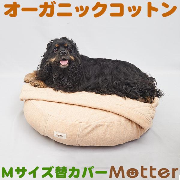 犬用ベッド【キルト丸型ベッティングベッド・Mサイズ】(替カバーのみ)オーガニックコットンのペットベッド・ドッグベット・Dog bed