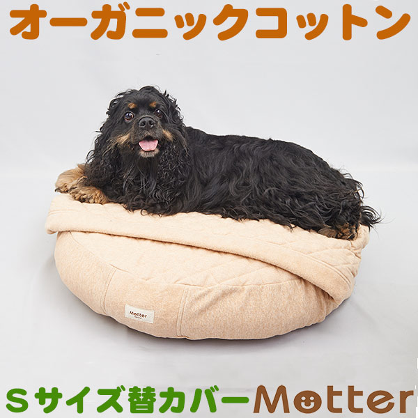 犬用ベッド【キルト丸型ベッティングベッド・Sサイズ】(替カバーのみ)オーガニックコットンのペットベッド・ドッグベット・Dog bed 送料無料
