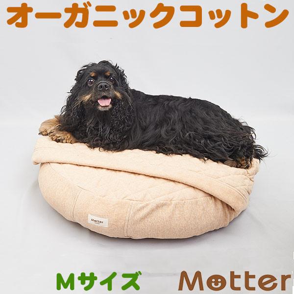 犬用ベッド【キルト丸型ベッティングベッド・Mサイズ】オーガニックコットンのペットベッド・ドッグベット・Dog bed 送料無料