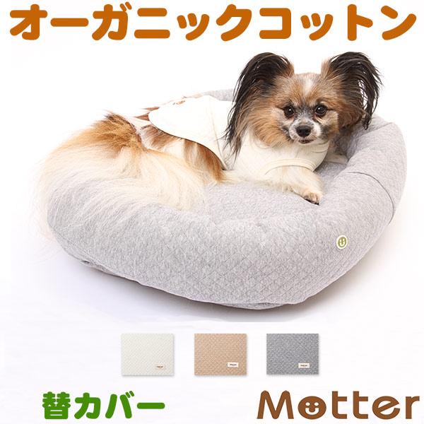 犬用ベッド【ニットキルト スクエアベッド・Lサイズ】(替カバーのみ)オーガニックコットンのペットベッド・ドッグベット・Dog Square bed 送料無料
