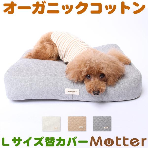 犬 クッション ニットキルトスクエアクッション Lサイズ(替カバーのみ) オーガニック 送料無料