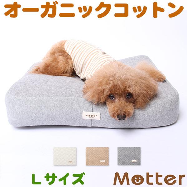 犬 クッション ニットキルトスクエアクッション Lサイズ オーガニックコットン organic綿100% ドッグベッド dog cushion bed 送料無料