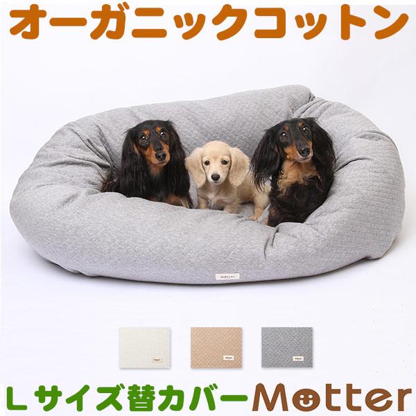 犬用ベッド【ニットキルト ドーナツベッド・Lサイズ】(替カバーのみ)オーガニックコットンのペットベッド・ドッグベット・Dog bed 送料無料